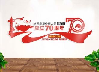 朗联科技:庆祝新中国成立70周年!