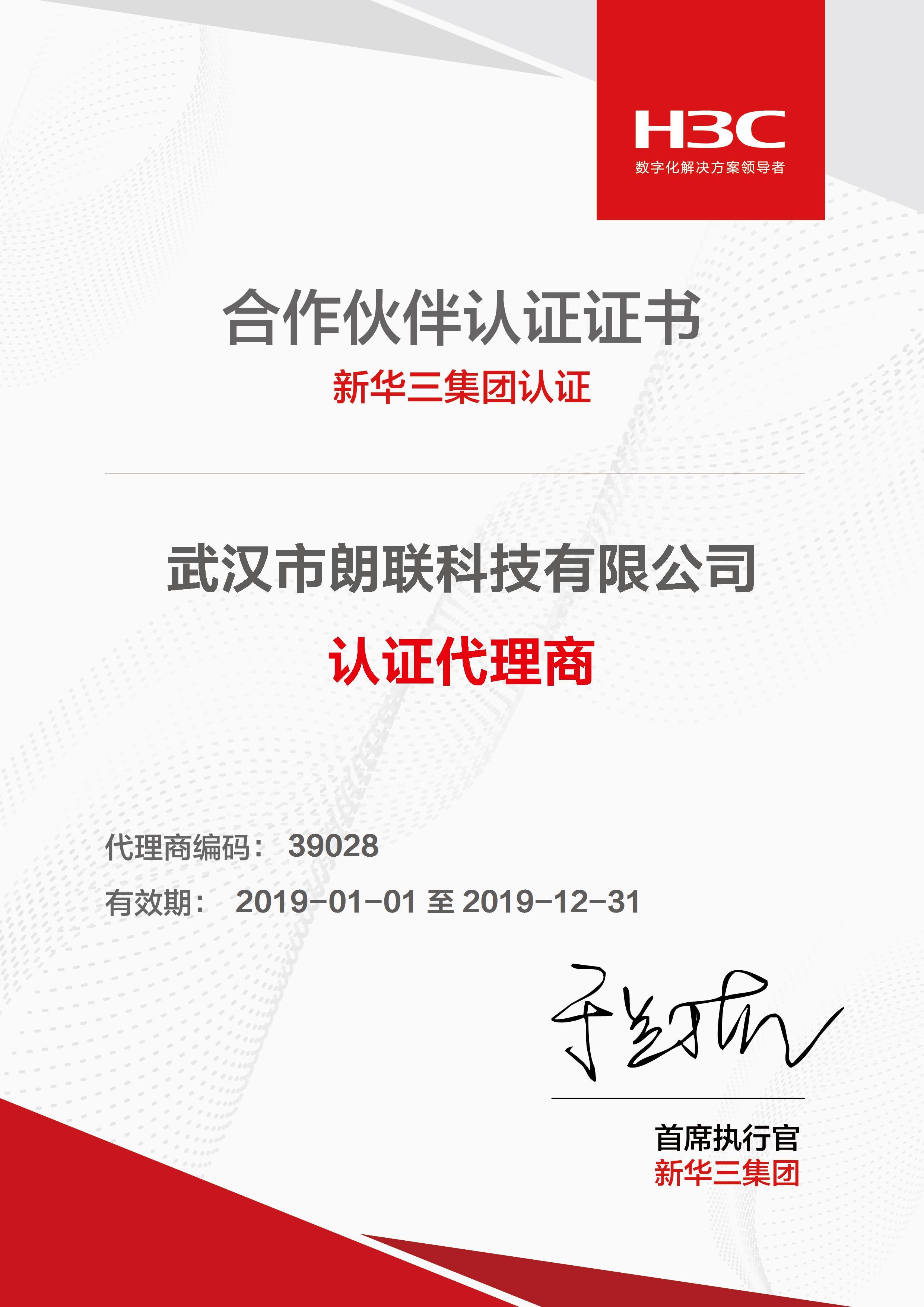 H3C合作伙伴证书