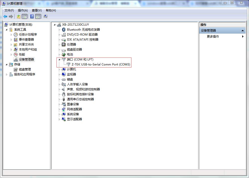 Windows下使用console线连接思科交换机